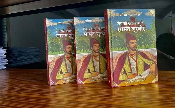 «Витязь в тигровой шкуре» Шота Руставели издан на хинди