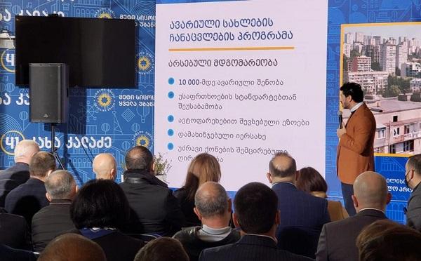 Мы провели избирательную кампанию европейского типа, ориентированную на позитив, дело и город - Каха Каладзе