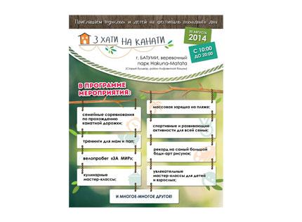В Батуми состоится Международный благотворительный фестиваль семейного отдыха «С хаты на канаты. Грузия»