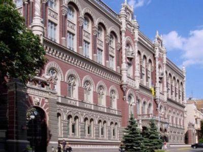 Национальный банк Украины прогнозирует экономический рост и развитие