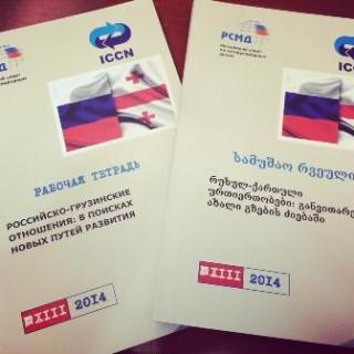 Очередной раунд российско-грузинского диалога