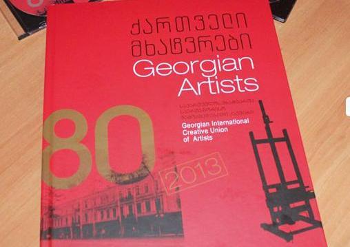 Прошла выставка в честь 80-ти летнего юбилея основания Союза Художников Грузии