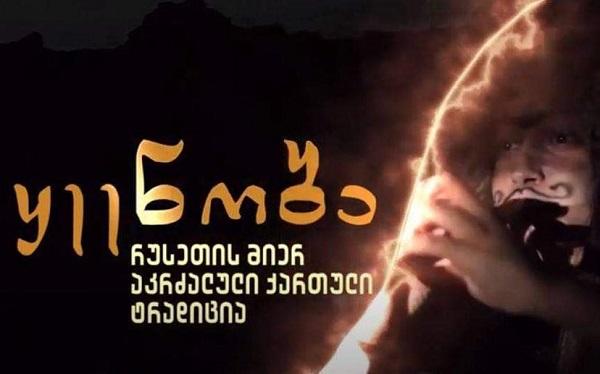 «Кееноба» - запрещенный Россией грузинский народный праздник