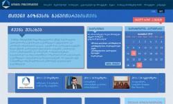 В Грузии состоится презентация официальной веб-страницы бизнес-омбуцмена