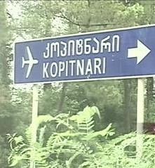 Начинается официальная реабилитация аэропорта в Кутаиси