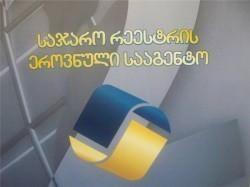 Гражданский реестр Грузии снижает стоимость на он-лайн обслуживания